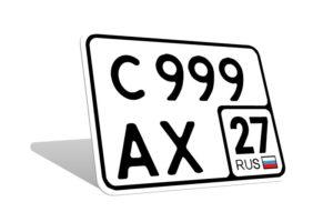 Автомобильный номер нового образца